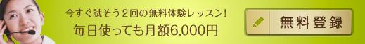 今すぐ試そう2回の無料体験レッスン! 毎日使っても月額6,000円