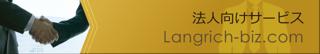 Langrich・法人向けサービス