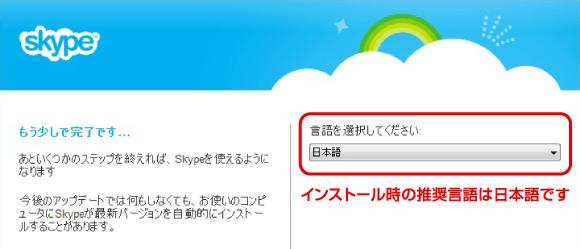 Skypeインストール時のイメージ画像