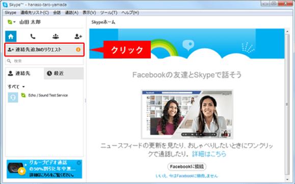 連絡先追加のリクエストが未承認の状態(Windows7 の場合)