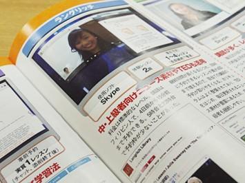 日経TRENDY 掲載ページ