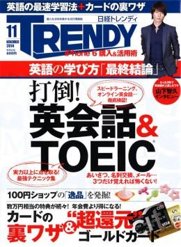 日経TRENDY 表紙
