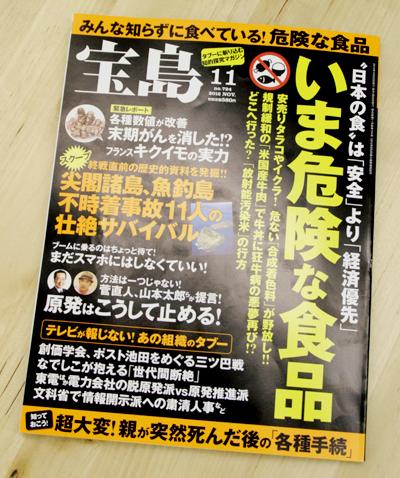 takarajima_h1